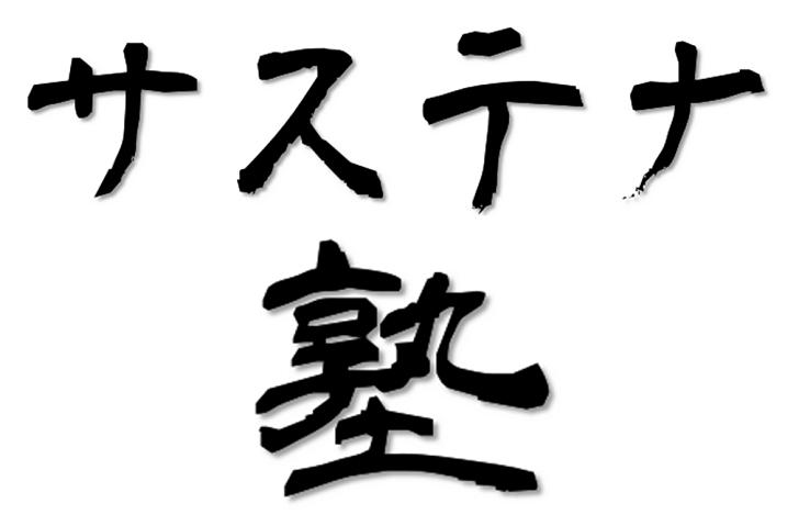 サステナ塾3