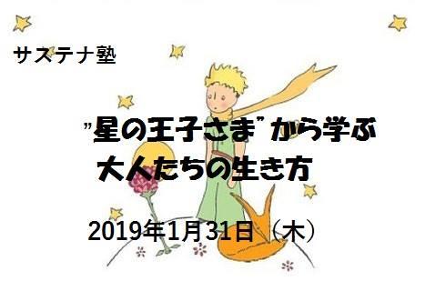 サステナ塾20